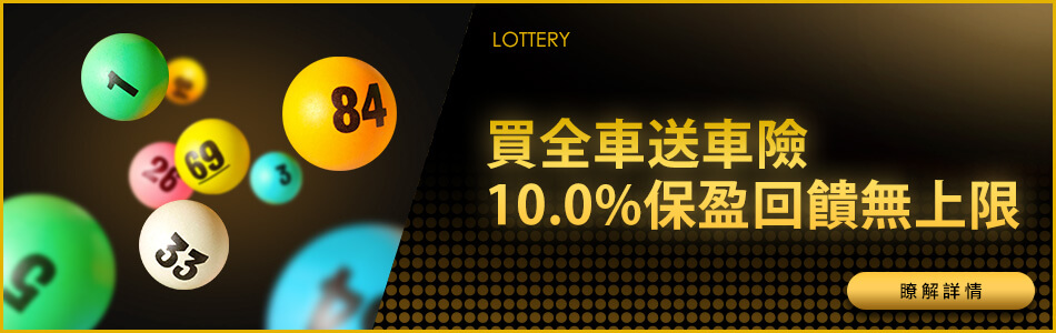 lottery-2