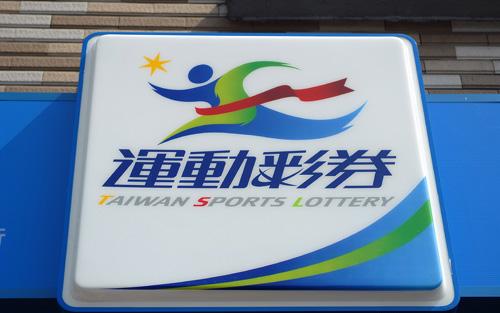 sports-lottery-taiwan